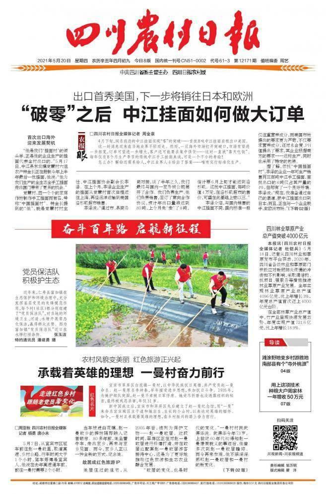 四川林业草原产业总产值突破4000亿元