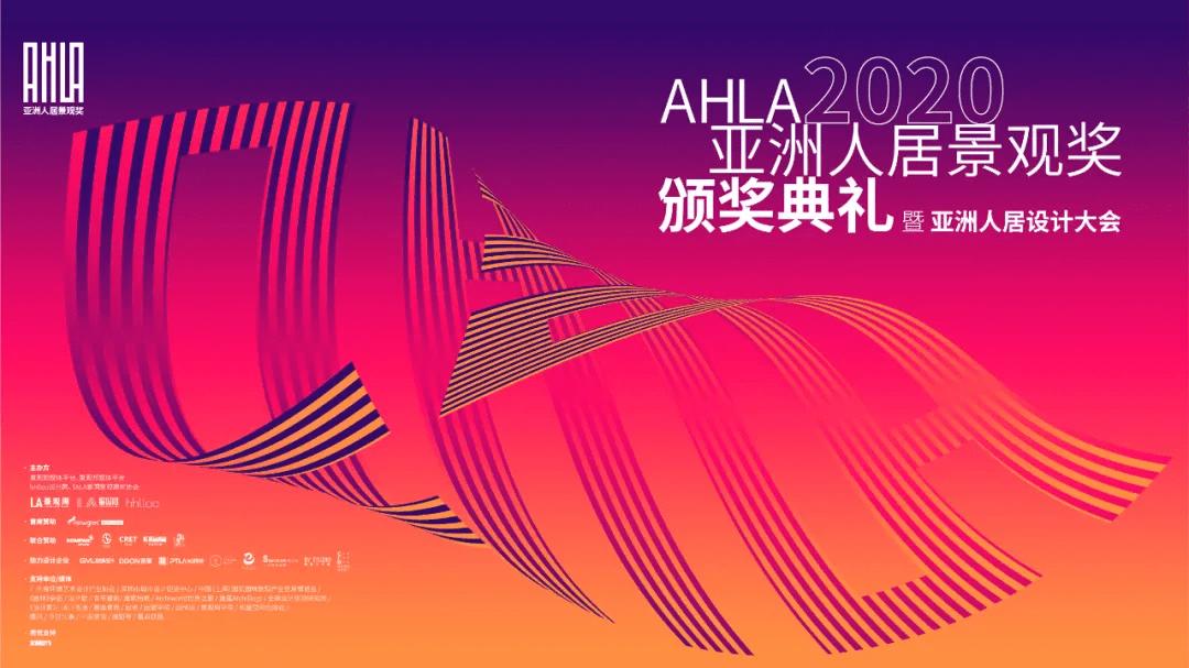 引领智慧健康社区,美的置业获AHLA人居景观奖多项大奖