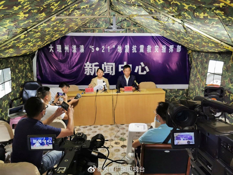 云南大理州漾濞地震已致3人死亡,28人受伤 (图1)