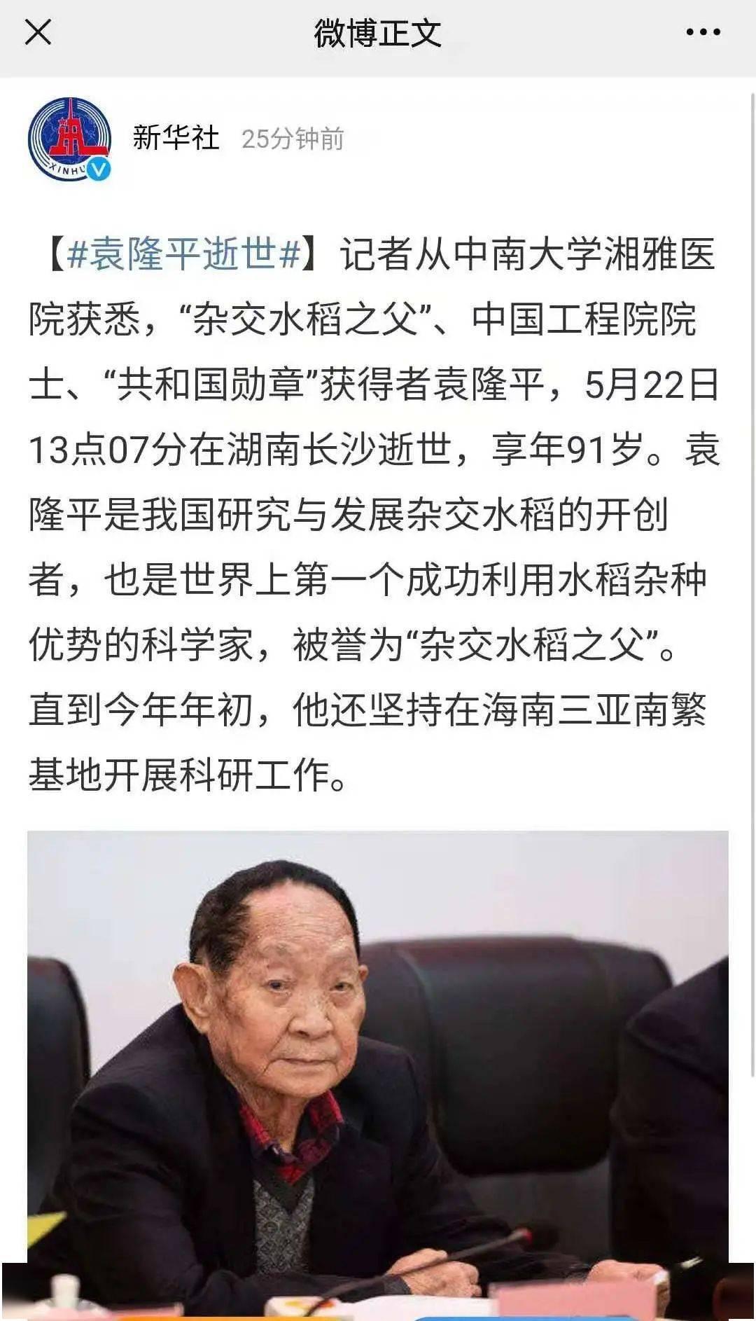 四川水稻育种专家沉痛哀悼袁老:我们这些水稻人,还要继续推动袁老的水稻事业往前走