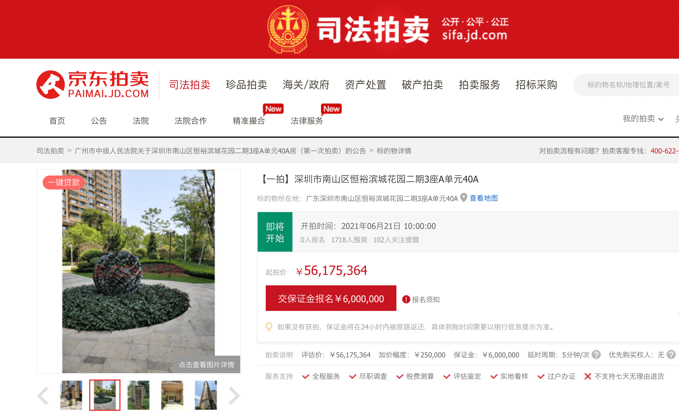 海南省委原常委张琦名下深圳房产被拍卖 起拍价5617万元