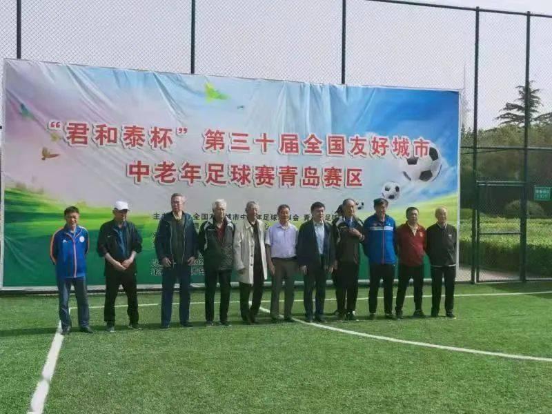第三十届全国友好城市中老年足球比赛50岁