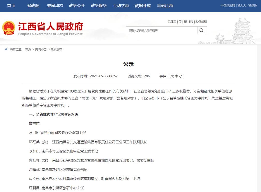 高安市人口_省zf拟表彰人员名单公示,高安有一位入选!