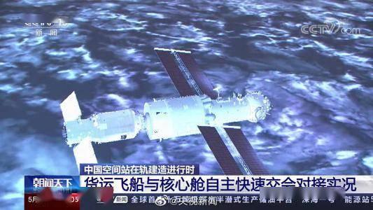 新闻8点见天和天舟太空对接万里穿针神技如何练成?