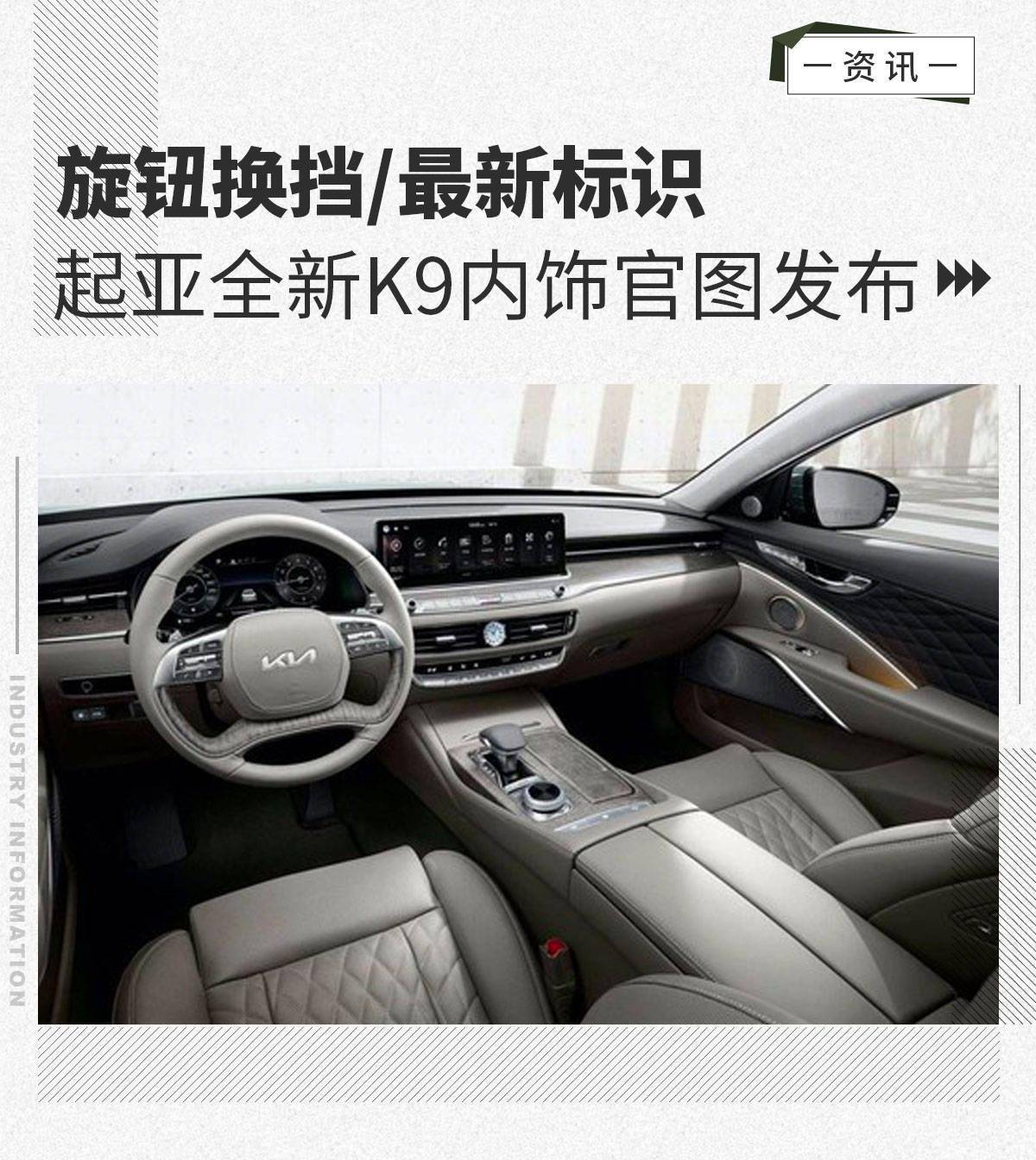 旋钮式换挡/最新标识 起亚全新K9内饰官图发布