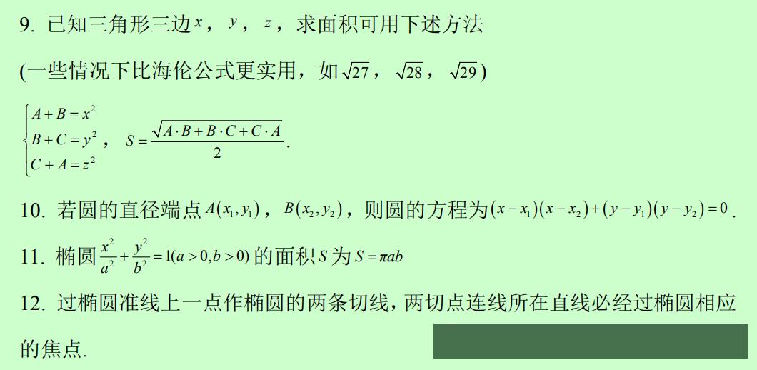 2021高考数学必备98个二级结论,提分看得见!