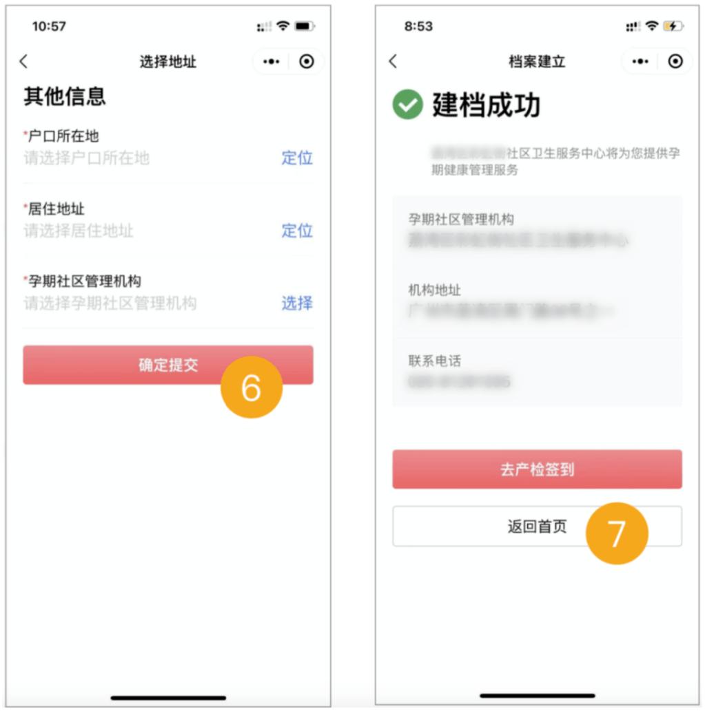 """""""穗好孕""""平台已紧急启用-家庭网"""