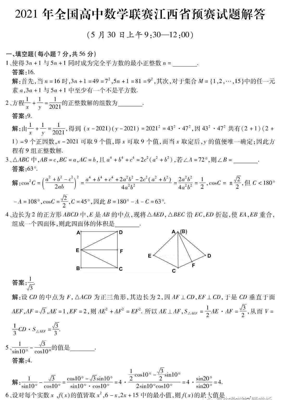2021全国高中数学联赛江西预赛试题及解答出炉