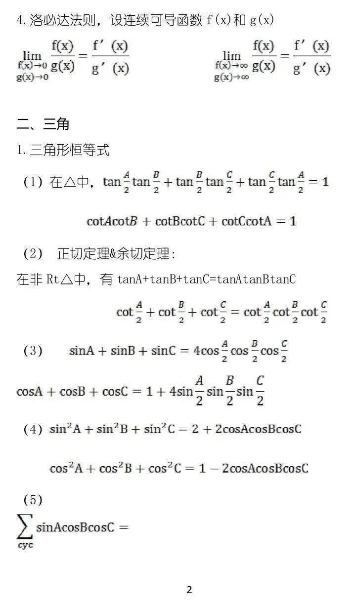数学干货丨50条高考数学秒杀公式+方法,助你再提30分!