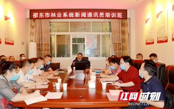 邵东市林业系统举办新闻通讯员培训班
