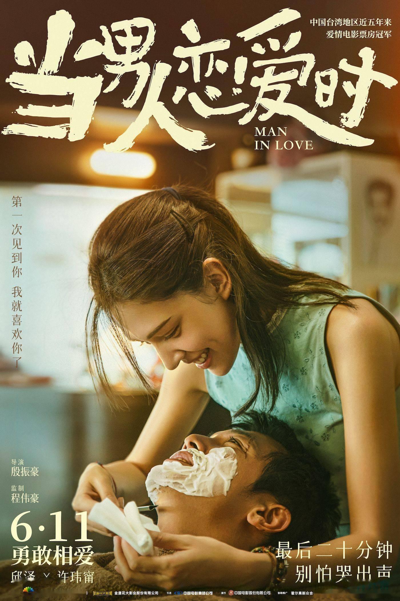 《当男人恋爱时》发布终极预告,邱泽许玮甯演绎爱情点滴