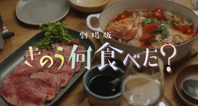 漫改真人电影「昨日的美食」先导预告公开插图(2)