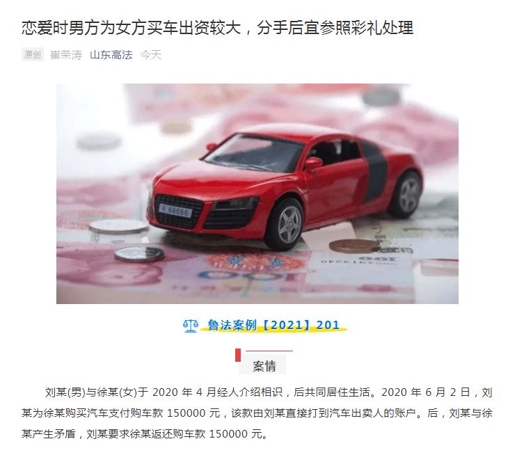 惊呆!恋爱时男方为女方买车出资15万,分手后要求还钱,法院判了