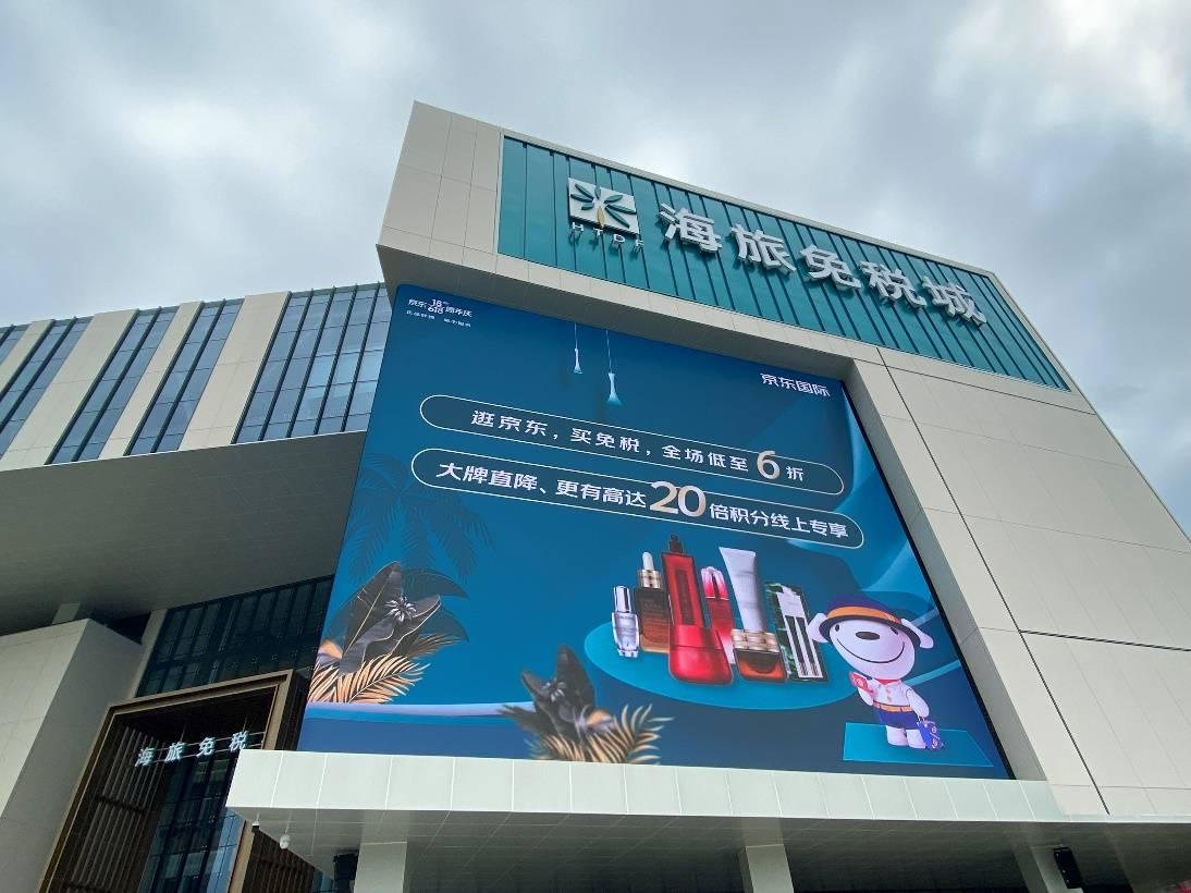 三亚海旅免税城正式上线京东