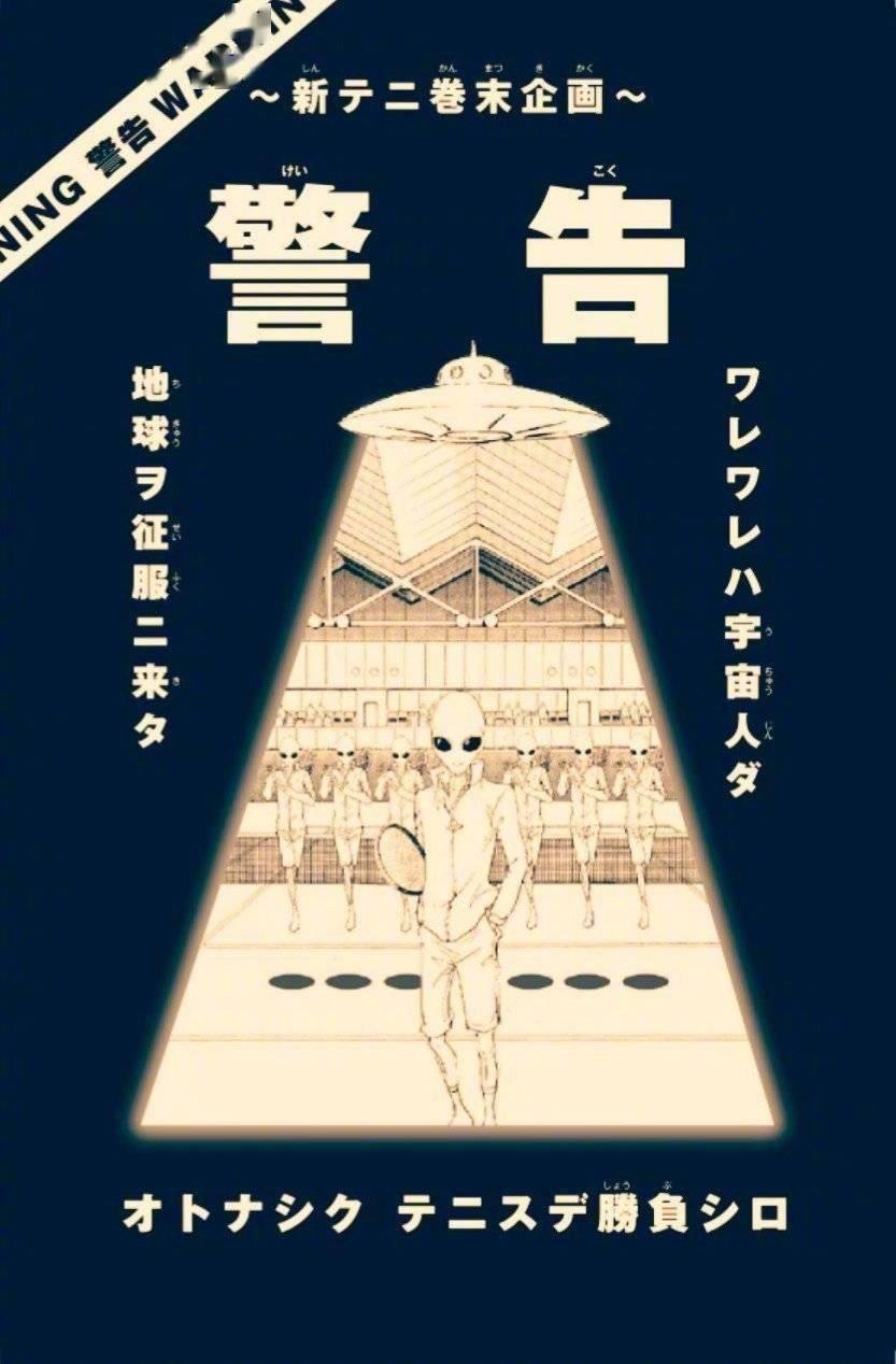 """「新网球王子」31卷卷末企划""""对战外星人""""地球代表队最终名单公开插图"""