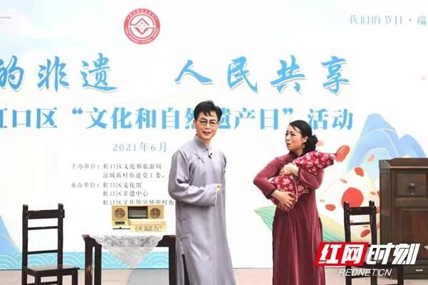 浏阳市 虹口区·花鼓戏《电波声声》应邀赴上海演出