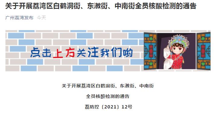 刚刚,广州荔湾区发布最新通告!
