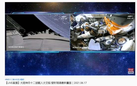 台湾网友观看神舟十二号发射直播:历史时刻,祖国伟大