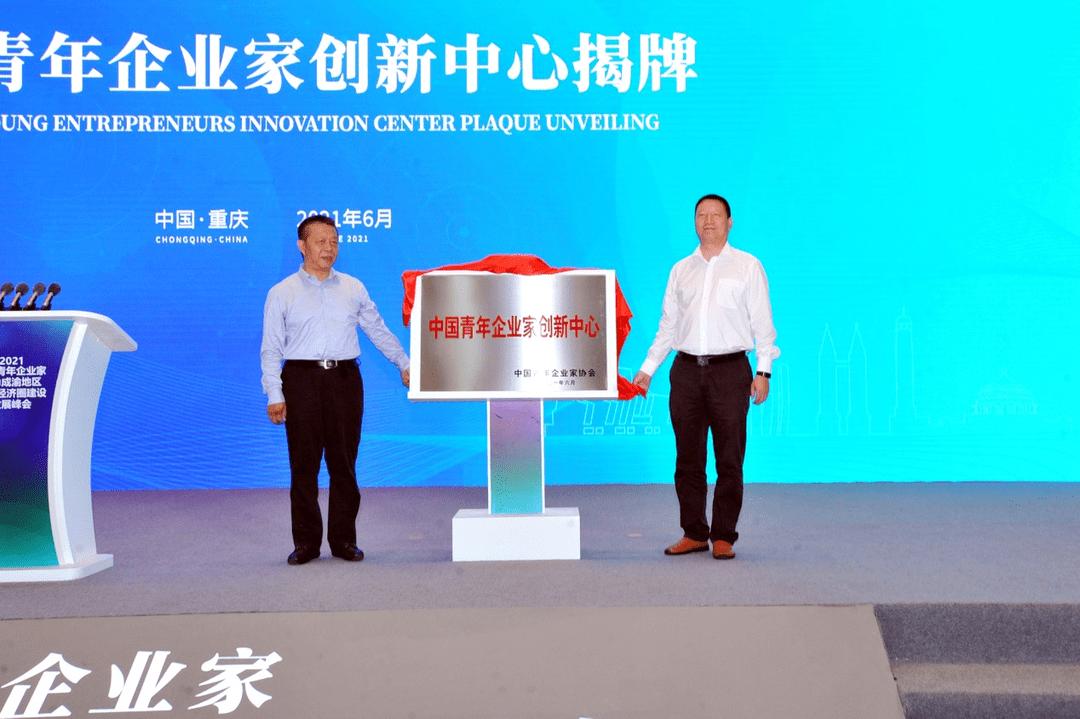 全国首个青年企业家创新实践平台落地重庆两江新区
