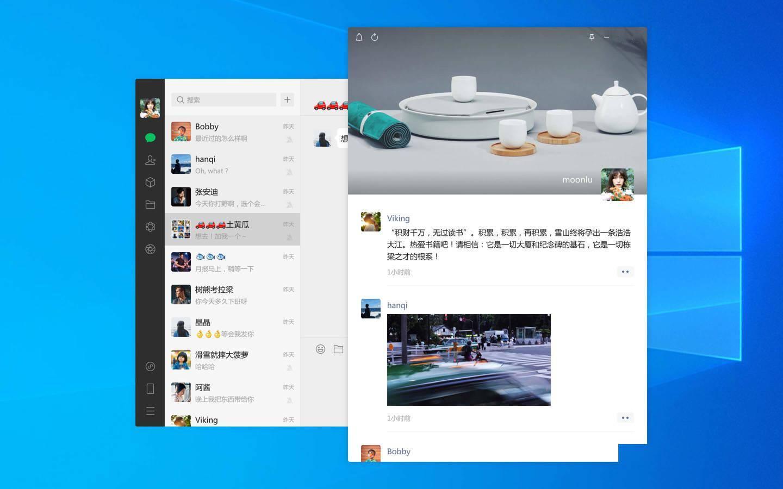 微信 Win10 PC 版 3.3.0 正式版发布