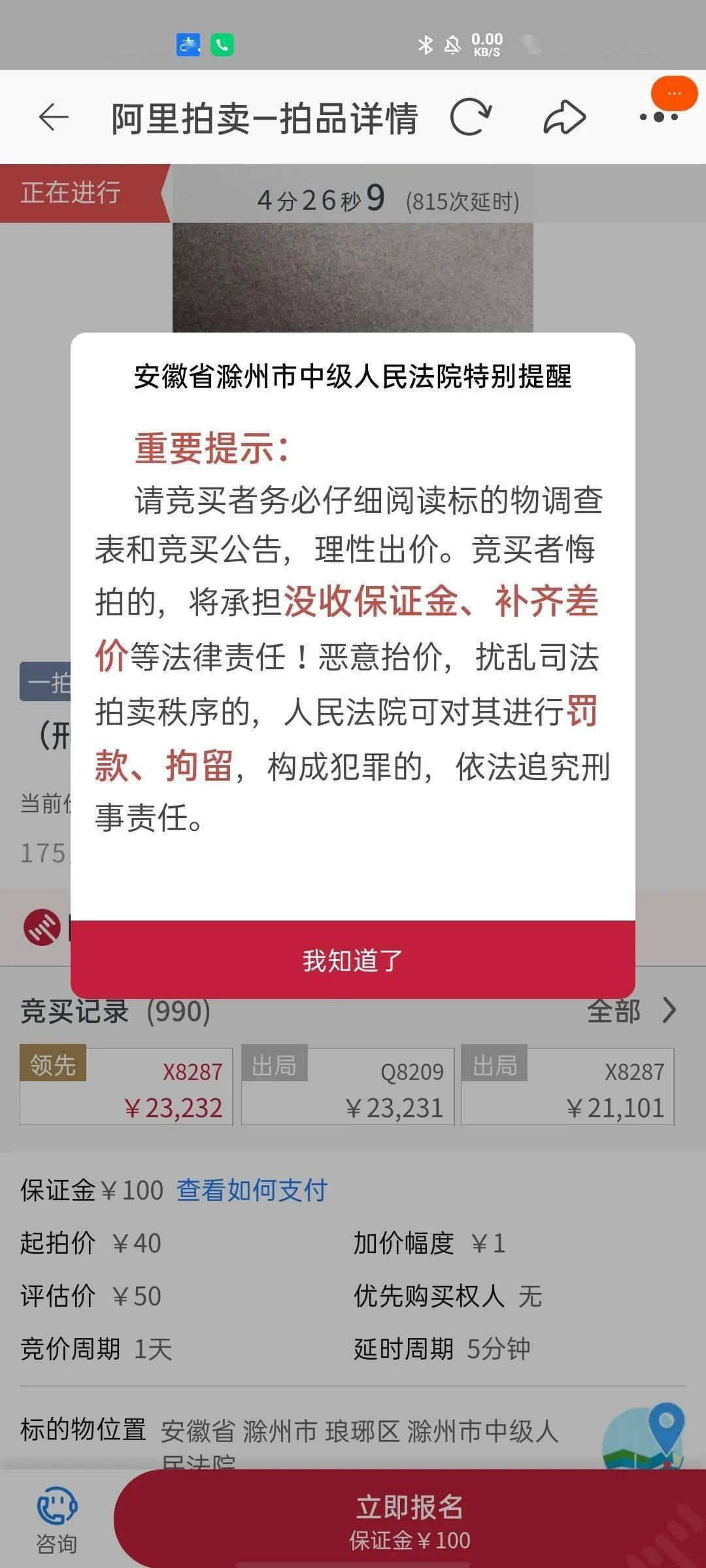 人口拍卖_广东中人拍卖有限公司拍卖公告
