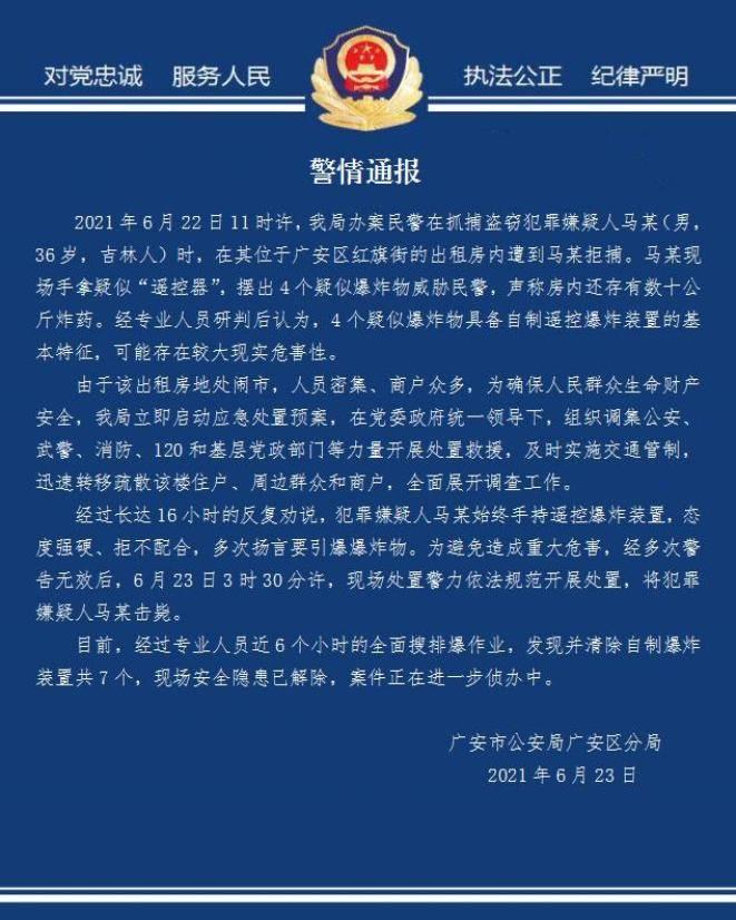四川广安一男子携炸药与警方对峙,被当场击毙