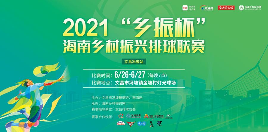这个排球联赛26日在文昌冯坡开打!还能看直播