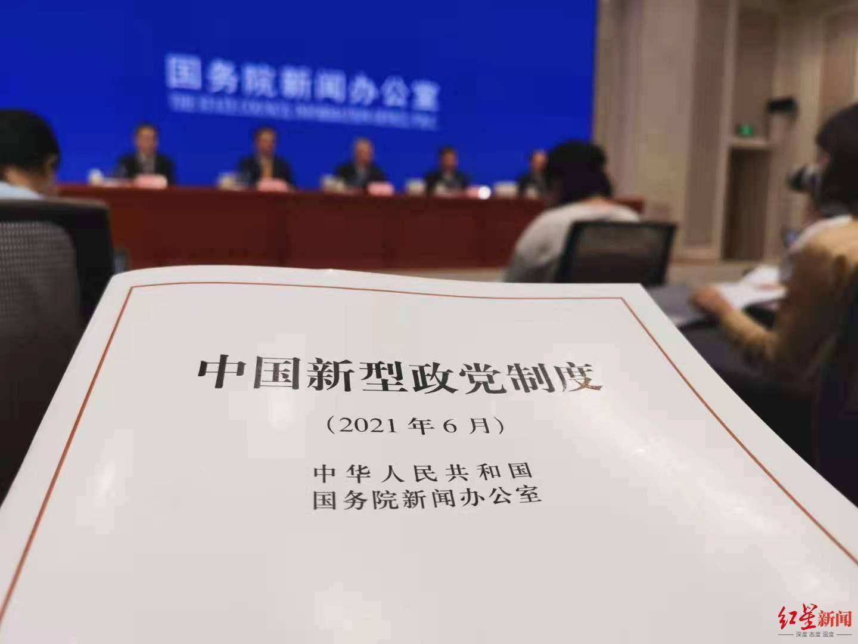 國新辦發表《中國新型政黨制度》白皮書:全面展現中國新型政黨制度的重要文獻_國務院新聞辦