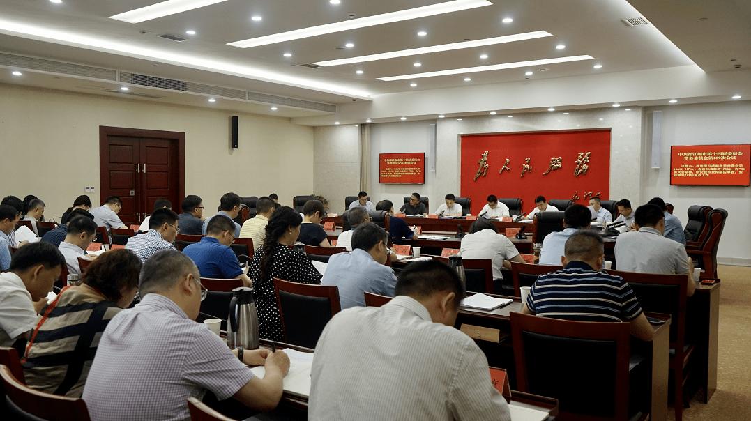 今天,都江堰市委召开第189次常委会会议,安排部署近期重点工作!