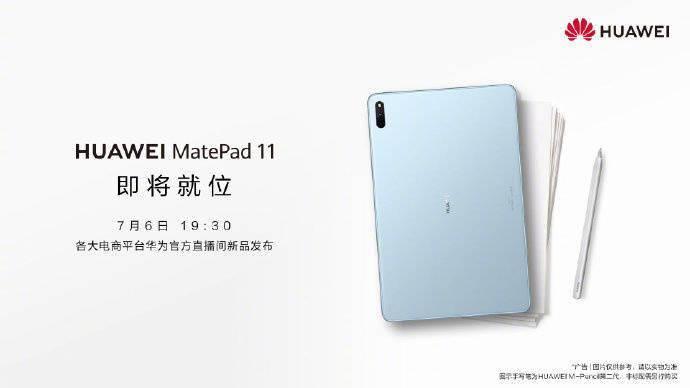 华为终端官方微博宣布:7月6日发布华为MatePad 11平板电脑