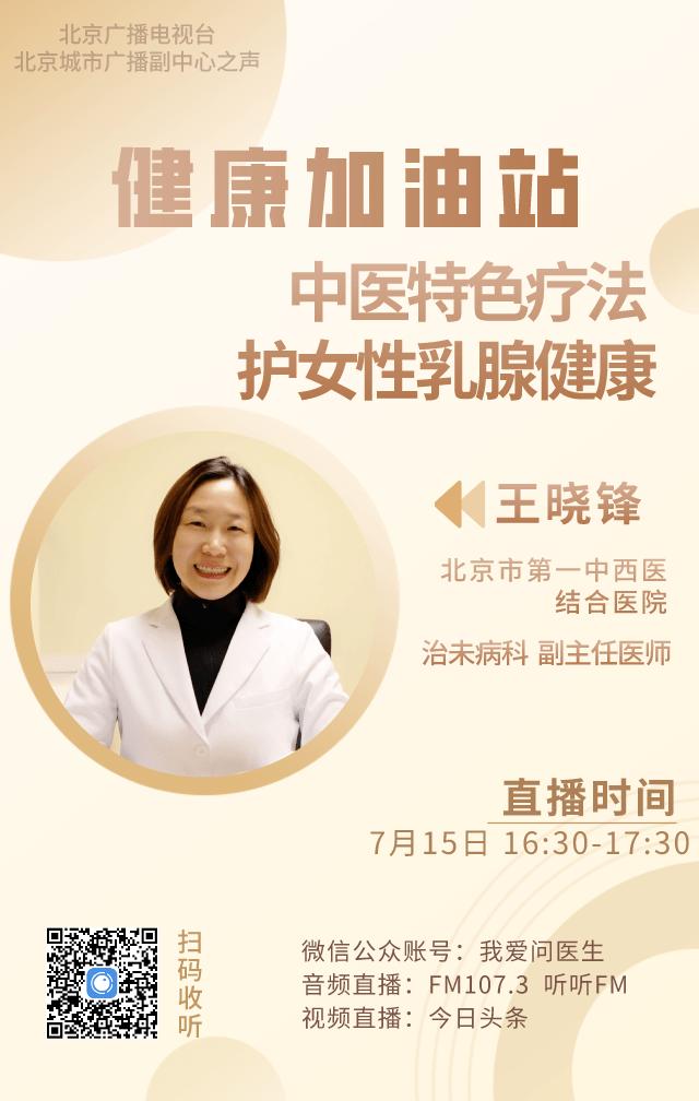中医特色疗法 护女性乳腺健康-家庭网
