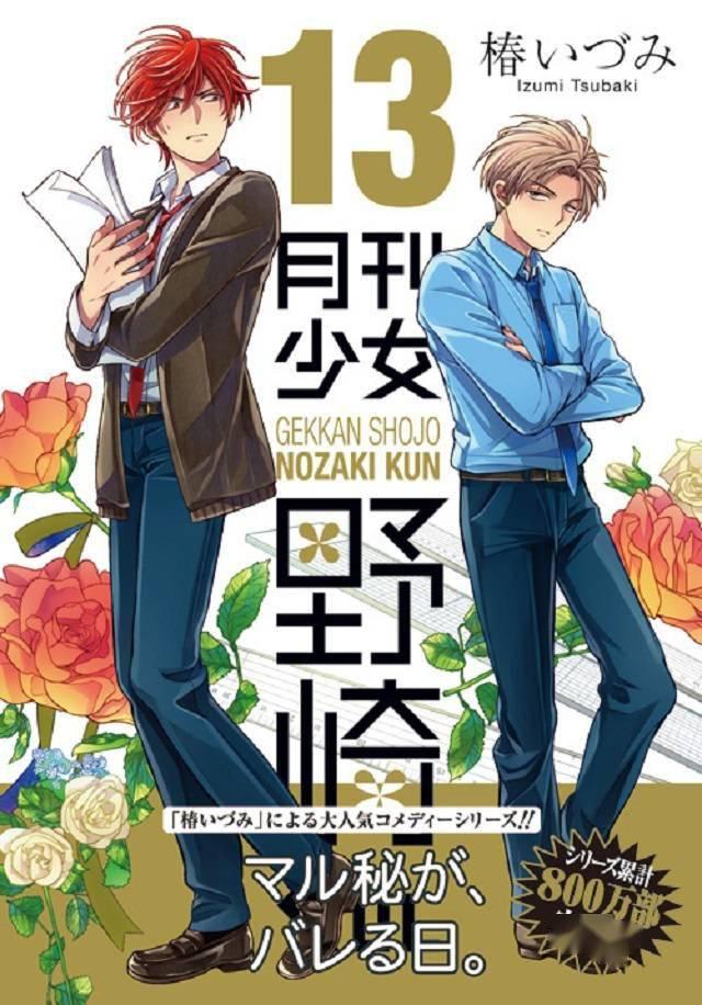 「月刊少女野崎君」第13卷通常版&特装版封面公开插图