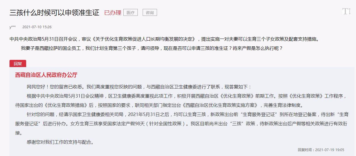 """""""5月31日后均可生三孩"""",免除公众后顾之忧"""