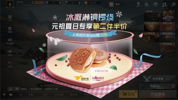 王牌战争跨界联动美团外卖(联名款冰淇淋让你体验冰凉一夏)