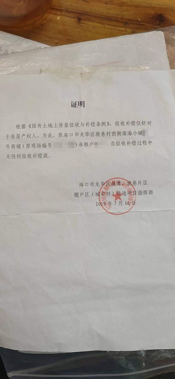 """代办拆迁补偿? 海口一民警收了45万""""打点费""""-家庭网"""