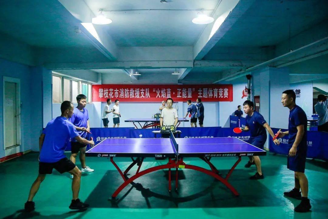 """爱""""乒""""才会赢!—— 攀枝花消防""""火焰蓝·正能量""""乒乓球比赛圆满收官!"""