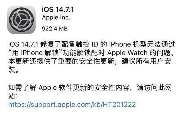 iOS 14.7.1更新:修补重大漏洞并提供重要安全更新