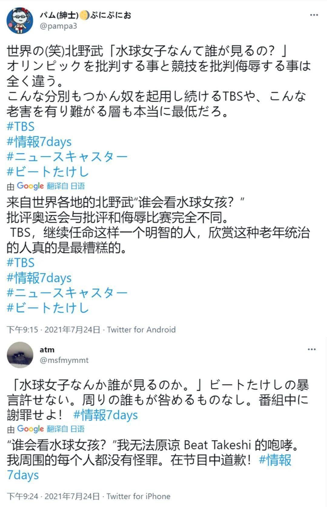 日 本 损 王 北 野 武