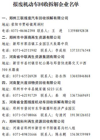 郑州:泡水车报废,买新车最高补贴1.5万元!