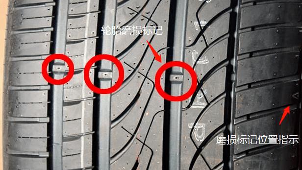 这个标志一旦消失,证明你要换轮胎了!97n
