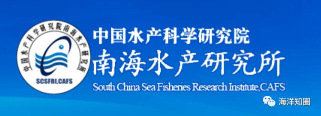 """招聘!中国水科院南海水产所""""海湾与岛礁水域生态保护与修复创新团队""""科研助理招聘启事"""