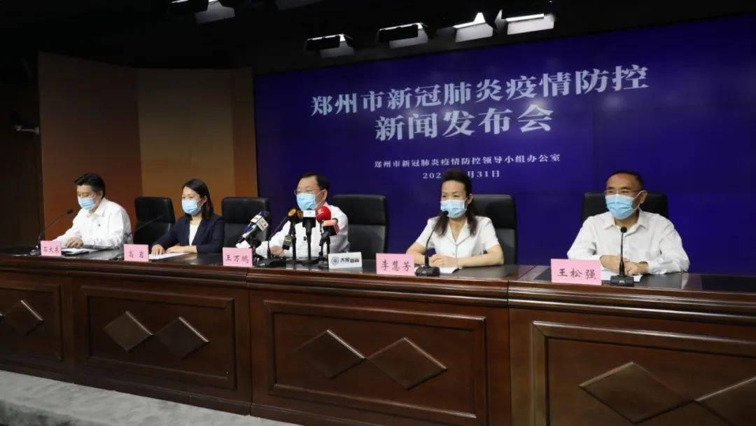 11例确诊病例 17例无症状感染者 郑州市通报新冠肺炎疫情防控情况