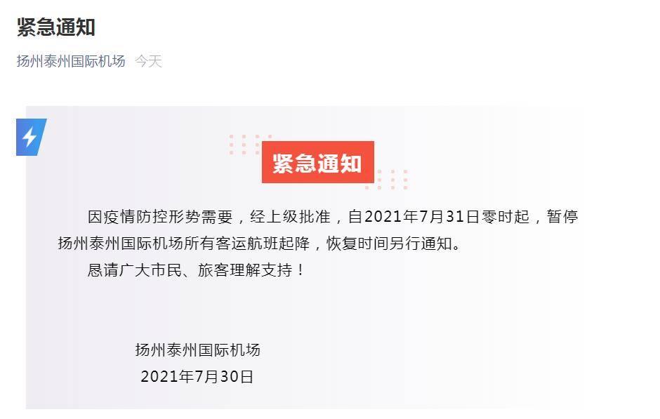 扬州泰州国际机场:7月31日起暂停所有客运航班起降
