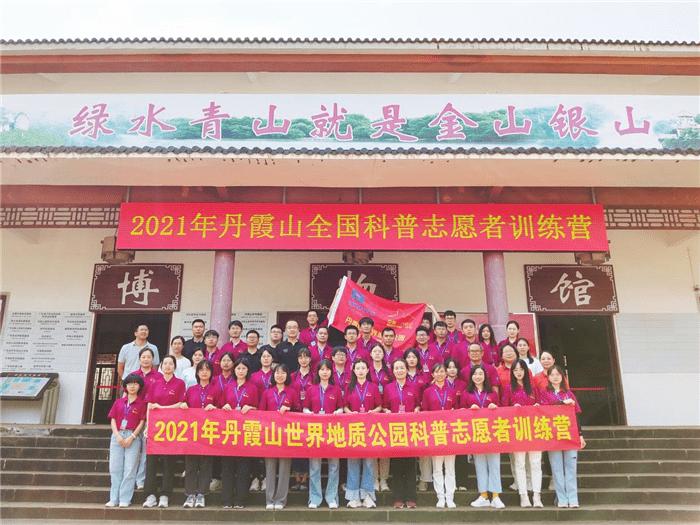 2021年丹霞山全国科普志愿者训练营顺利结营