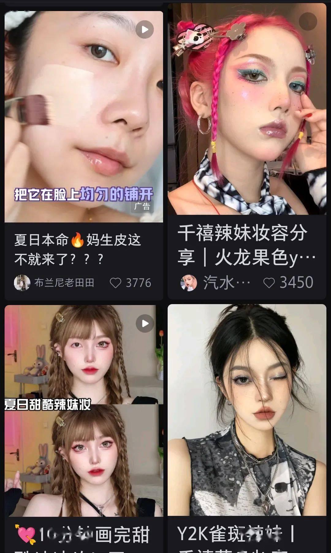 """销量涨幅可达40%,""""眼妆经济""""顺势而行"""