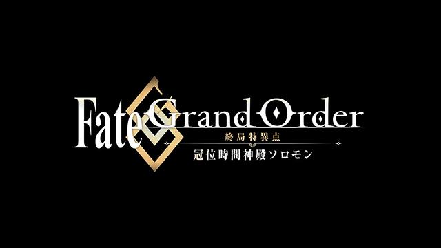 「Fate/Grand Order-终局特异点 冠位时间神殿所罗门-」上映中PV公布插图