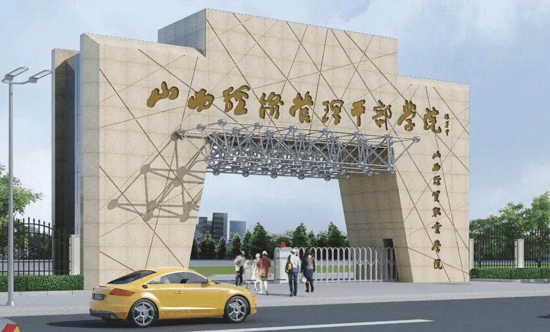 山西经贸职业学院2021年招生讯息!