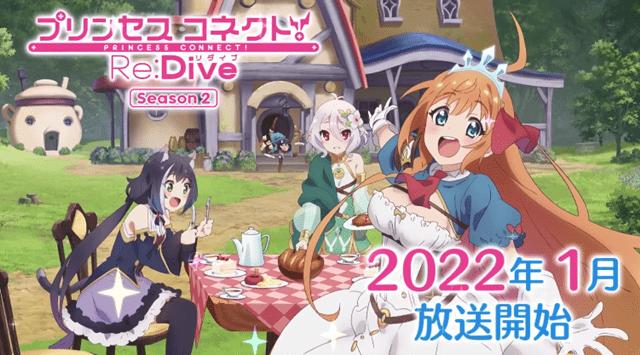 动画「公主连结!ReDive」第二季PV1公开插图(3)