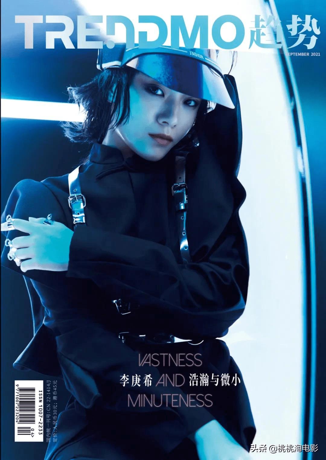 """组图:""""英子""""李庚希浓妆风未来感写真大片"""