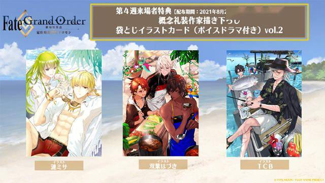 「Fate/Grand Order-终局特异点 冠位时间神殿所罗门-」第4周到场特典图公开插图